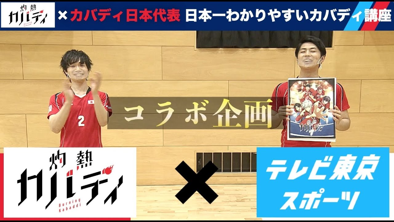 【灼熱カバディ×カバディ日本代表】日本一わかりやすいカバディ講座 Vol.1
