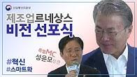 [제조업 르네상스 비전 선포식] 성윤모 장관 MC데뷔에 아빠 미소 지은 사람은?