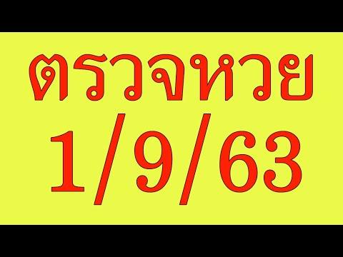 ตรวจหวย1/9/63 ตรวจผลลอตเตอรี่ 1 กันยายน 2563