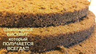 Шоколадный бисквит и всё о секретах его приготовления Рецепт приготовления бисквитного теста