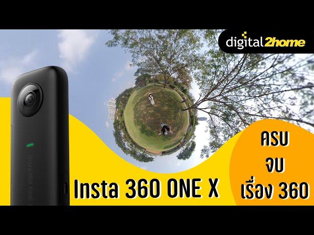 Insta360 ONE X ครบจบเรื่อง360