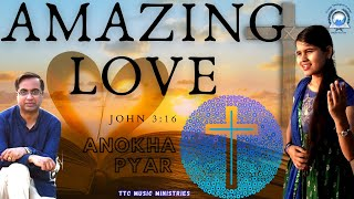 Anokha Pyar - 2020 Latest Hindi Worship Song - अनोखा प्यार - Amazing Love