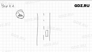 Упр 2.2 - Физика 9 класс Пёрышкин