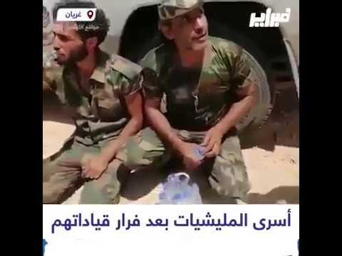 اسرى عصابات حفتر في غريان 26-6- 2019