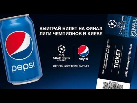 Выиграй билет от Pepsi на финал UEFA Champions League 2018 в Киеве!