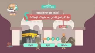 2433 _ أحكامَ طواف الإفاضة