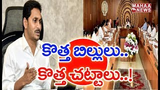 AP Cabinet Meeting To Approval The Bills Discussed In Assembly   MAHAA NEWS