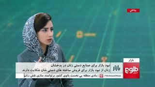 BAZAR: Badakhshan Women's Handicrafts Discussed