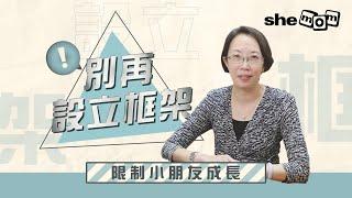 Publication Date: 2020-04-21 | Video Title: 【校長教育哲語】你有限制小朋友成長嗎?| shemom