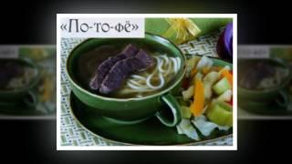 Французская кухня  Супы