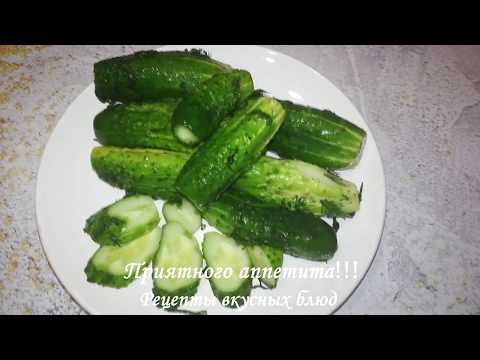 🥒ХРУСТЯЩИЕ МАЛОСОЛЬНЫЕ ОГУРЧИКИ в пакете-САМЫЙ БЫСТРЫЙ СПОСОБ🥒Pickled Cucumbers For 8h