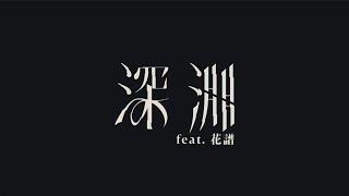 ヰ世界情緒 #13「深淵 feat.花譜」-予告編-【オリジナルMV】