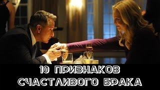 10 признаков СЧАСТЛИВОГО БРАКА: секс, ссоры, ревность, секреты