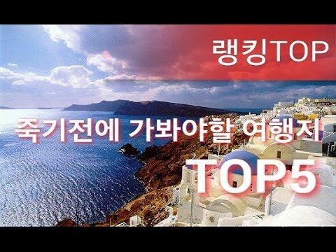 [랭킹TOP]죽기전에 가봐야할 여행지 TOP5
