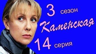 Каменская 3 сезон 14 эпизод (Седьмая жертва 2 часть)