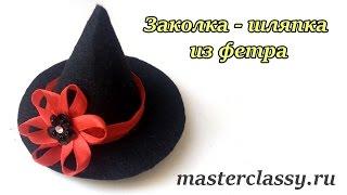 Заколка - шляпка из фетра: подробный видео урок