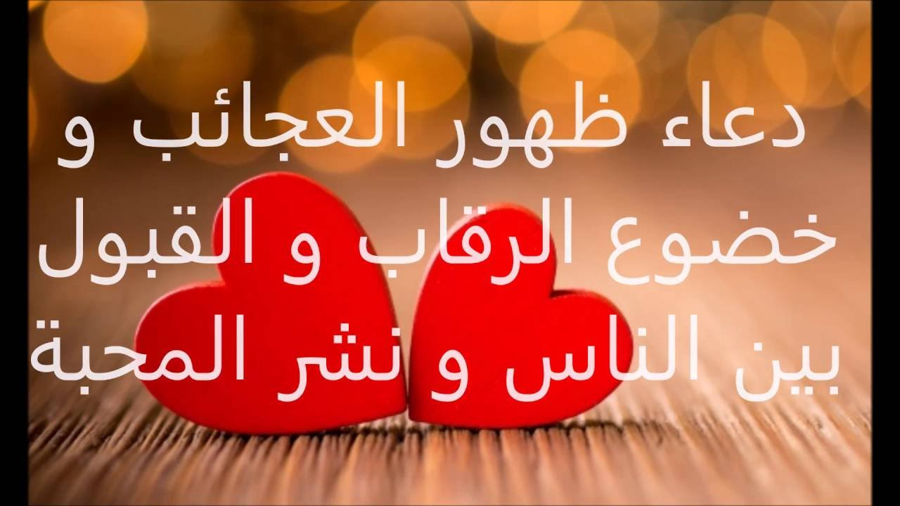 935cef695d1f1 دعاء ظهور العجائب و إخضاع الرقاب و القبول بين الناس و كسب المحبة ...