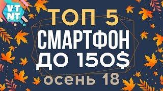 ТОП 5 СМАРТФОНОВ ЗА $150 ОСЕНЬ 2018
