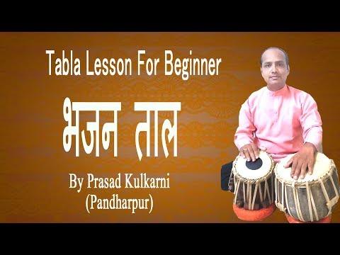 Tabla Lesson #13( Simple Bhajan Taal)