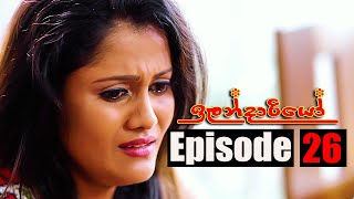 Ilandariyo - ඉලන්දාරියෝ | Episode 26 | 15 - 02 - 2021 | Siyatha TV Thumbnail