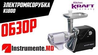 Электромясорубка KitchenKraft K1800 - обзор