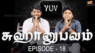 Sukhanubavam Epi 18 | YUV Special | Reply to comments | Madras Central