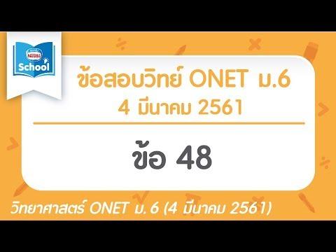 ข้อสอบวิทยาศาสตร์ O-NET ม.6 ปี2561 ข้อ48