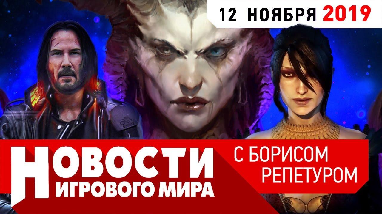 ПЛОХИЕ НОВОСТИ Dragon Age 4, Mortal Kombat 12, Battlefield 6, Starcraft 3, Cyberpunk 2077, Diablo 4