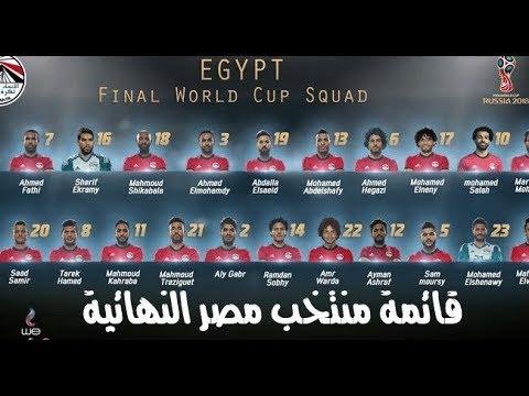 تعرف على قائمة منتخب مصر النهائية المشاركة فى كأس العالم فى روسيا 2018