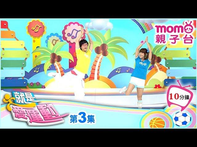 就是愛運動【上臂肌力運動】| 唱跳【小猴子】| 第3集 | 跟著海苔哥哥與泡芙姐姐一起動動身體 | momo親子台【官方HD完整版】S1 EP 03