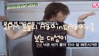 [빅뱅/대성] 2PM분들의 Again&Again을 보는 대성이