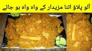 Alu Pulao/potato rice/tahiri Recipe by Maria