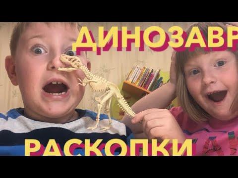 Раскопки динозавра с Амалией и братом Юджином:) Что подарить мальчику 7-11 лет #АмалияПавловская