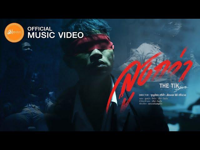 สูงกว่า - THE TIK (ปรีชา ปัดภัย) : เซิ้ง Music【Official MV】4K