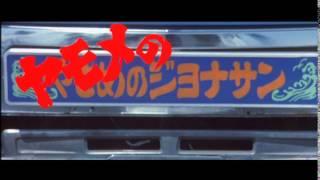 トラック野郎Blu-rayBOX発売記念!「あなたの好きなトラック野郎シリー...