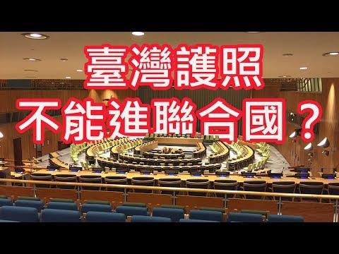 實測:用臺灣護照能不能進入聯合國?