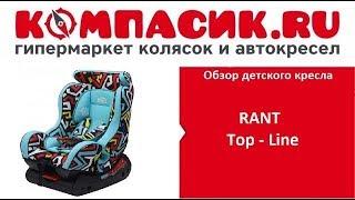 Вся правда про детские автокресла RANT Top - Line. Обзор от Компасик.Ру