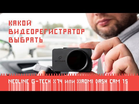 Какой видеорегистратор выбрать: Neoline G-TECH X74 или Xiaomi Dash Cam 1S