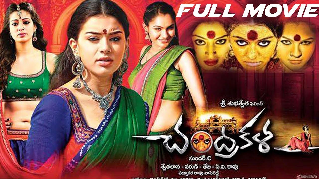 Latest Telugu Full Movie | 2018 Full Movies | Chandrakala