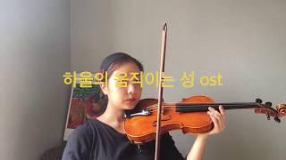 직장인 취미 바이올린, 하울의 움직이는 성 ost - …