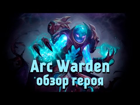видео: dota 2 - zet the arc warden (Русский Обзор)