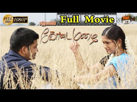 Kathiravanin Kodai Mazhai Full Movie