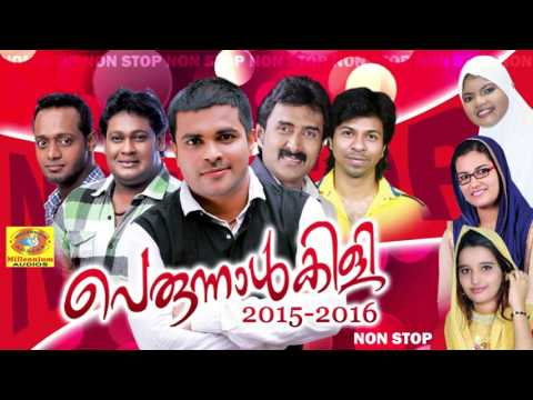 Perunnalkili 2015-2016 | Non Stop Malayalam Songs | Latest Mappilapttukal | Superhit Mappila Album