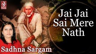 Download Shree Sai Baba Bhajan 2016 | Jai Jai Mere Nath By Sadhna Sargam MP3 song and Music Video