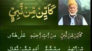 Yassarnal Quran Lesson #66 - Learn to Read & Recite Holy Quran - Islam Ahmadiyyat (Urdu)