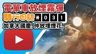 【鐵騎熱】電單車放煙霧彈   MOTOVLOG (騎行日記#031)