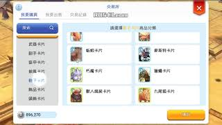 【RO交易所】卡片 交易售價 (2017/11/3) 仙境傳說 守護永恆的愛 ro543.com