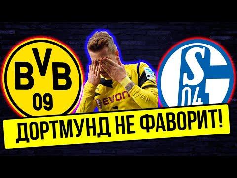 Боруссия Дортмунд - Шальке 04 | Прогноз и ставка на матч чемпионата Германии | 16.05.2020