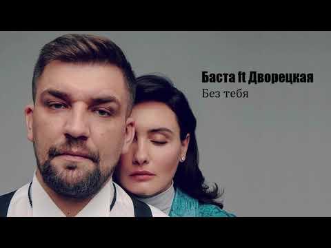 Баста Ft. Дворецкая - Без тебя (Новинка  2019)