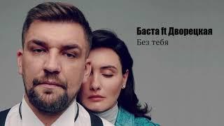 Download Баста ft. Дворецкая - Без тебя (Новинка  2019) Mp3 and Videos